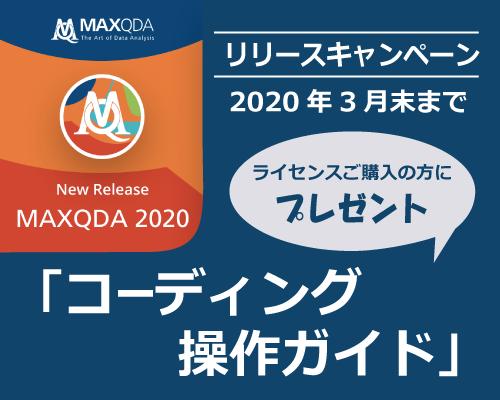 MAXQDA2020リリースキャンペーン