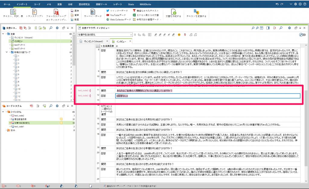 Excelで作成したファイルをMAXQDAにインポートする方法を